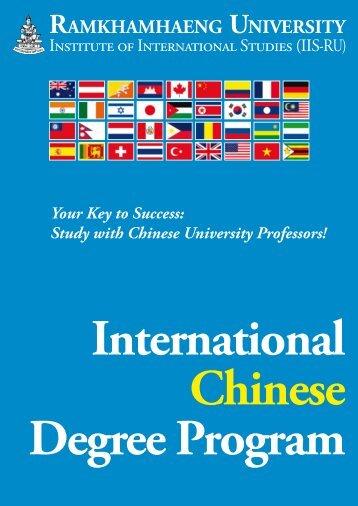 Chinese Program - IIS RU