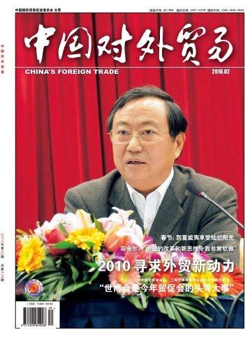 2010寻求外贸新动力 - 中国国际贸易促进委员会
