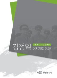 2010kim.pdf [다운:509] - 통일연구원