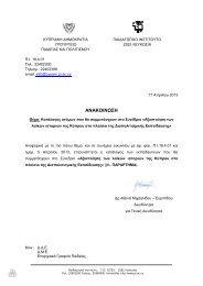 Κατάλογος - Παιδαγωγικό Ινστιτούτο Κύπρου