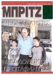 Τεύχος 52 - Ελληνική Ομοσπονδία Μπριτζ