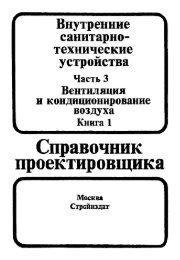 Справочник проектировщика - Все форумы для проектировщиков
