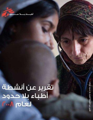 تقرير عن أنشطة أطباء بال حدود لعام 2008