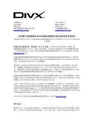 DivX聯合SRS實驗室為DivX®播放器傳遞全新的SRS高清音訊特性