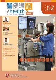 醫健通訊第二期(2013年7月)