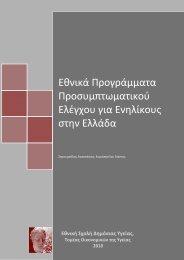 Εθνικά Προγράμματα Προσυμπτωματικού Ελέγχου για Ενηλίκους στην