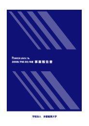平成20年度 事業報告書(1755KB) - 京都産業大学