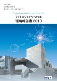 2010年[PDF形式, 2.20MB] - 情報通信研究機構