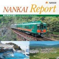 第92期株主通信(PDF:4827KB) - 南海電気鉄道