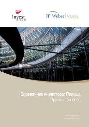 Справочник инвестора: Польша Правила бизнеса