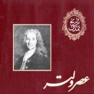 تاریخ تمدن جلد 9 بخش 1
