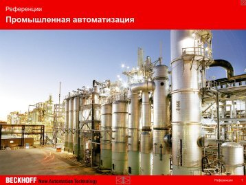 I/O - beckhoffautomation.ru