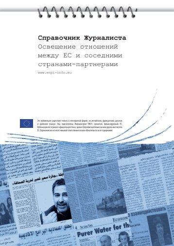 Справочник журналиста - EU Neighbourhood Info Centre