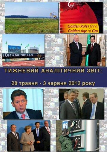 Тижневий аналітичний звіт: 28 травня - 3 червня 2012 року