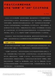 """中国当代艺术高调重回视线如何看""""85新潮""""到""""后89""""艺术与市场价值 ..."""