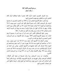 ( )٥ ﻤﻥ ﻫﻭ ﺍﻟﺭﺌﻴﺱ ﺍﻟﻘﺎﺩﻡ؟ - المركز المصري لبحوث الرأي العام بصيرة
