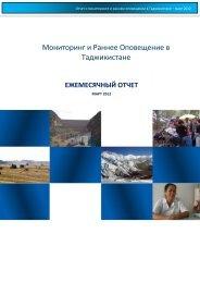 Мониторинг и Раннее Оповещение в Таджикистане - UNDP in ...