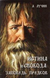 А. Лучин / Истина и свобода: заповедь предков