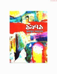 1971 by Humayum Ahmed - Doridro