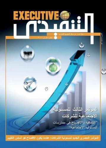 المؤتمر الثالث للمسئولية االجتماعية للشركات - EIoD