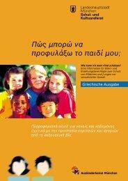 griechisch layout 32 seiten - Verantwortung.muc.kobis.de