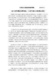 行政院文化建設委員會新聞稿2009/1/9