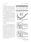 中药复方对山羊的影响:E。 瘤胃纤维降解酶及血清酶活性 - Page 2