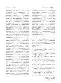 中药复方对山羊的影响:E。 瘤胃纤维降解酶及血清酶活性 - Page 4