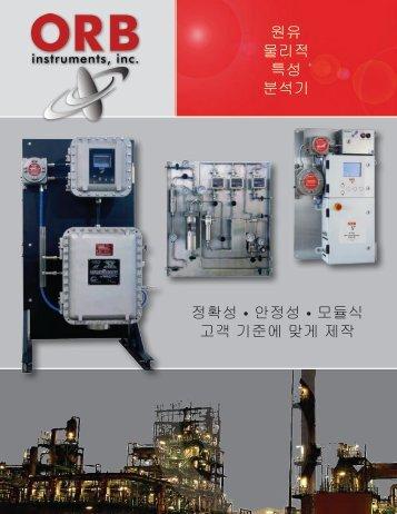 원유 물리적 특성 분석기 정확성 • 안정성 • 모듈식 고객 기준에 맞게 제작