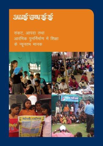 Hindi - INEE Toolkit