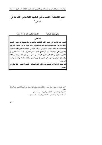 القيم التشكيلية والتعبيرية في المشهد التلفزيوني ... - جامعة دمشق