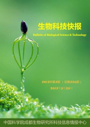 2013 年第3 期(总第期) - 中国科学院成都生物研究所科技信息情报中心
