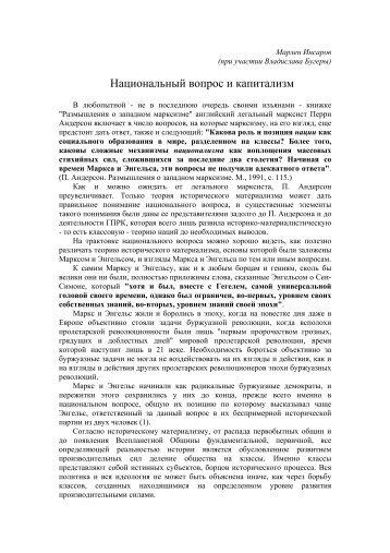 Kollektivisty: natsionalniy vopros - Left Wing Communism - an ...