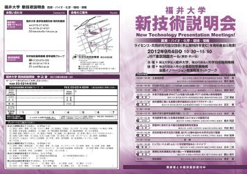 2012年9月4日 10:30∼15:50 JST東京別館ホール ... - 新技術説明会