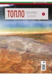#1 2007.indd - Ерато