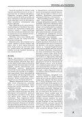 2010 Ringvaade nr.: 1 TEOORIA JA PRAKTIKA Meningiaalne ... - Page 5