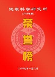2008年度荣誉榜(pdf) - 健康科学研究所