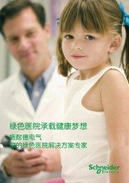 施耐德电气绿色医院解决方案(pdf,6.90MB) - Schneider Electric