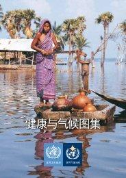 健康与气候图集 - E-Library - WMO