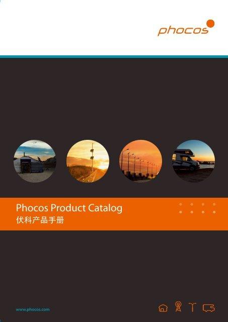 2013 伏科产品手册4.56 MBPDF - Phocos.com