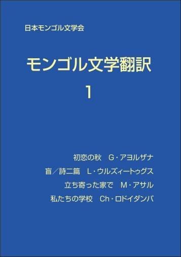 『モンゴル文学翻訳1』PDF版 - ODN