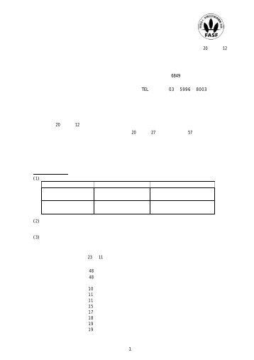 代表取締役および役員の異動(PDF:35KB/3page) - 日本光電