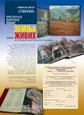 KOSOVO JE KOSOVO JE - Page 2