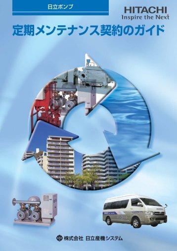 定期メンテナンス契約のガイド - 株式会社 日立産機システム
