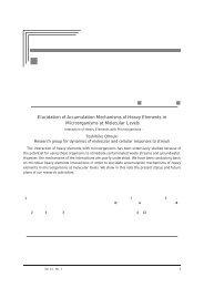微生物への重元素の濃集機構を 生体分子レベルで解明する ノート