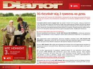 3G-безліміт від 3 гривень на день - МТС Україна
