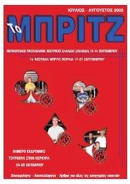 Τεύχος 55 - Ελληνική Ομοσπονδία Μπριτζ