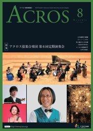 一括ダウンロード (PDF形式:11514KB) - アクロス福岡