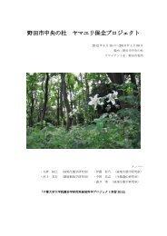 野田市中央の杜 最終報告書 - 千葉大学園芸学部