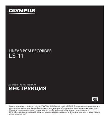 ИНСТРУКЦИЯ - Olympus